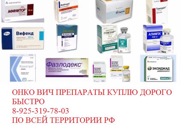 Онкологические лекарства Вотриент Иресса куплю дорого