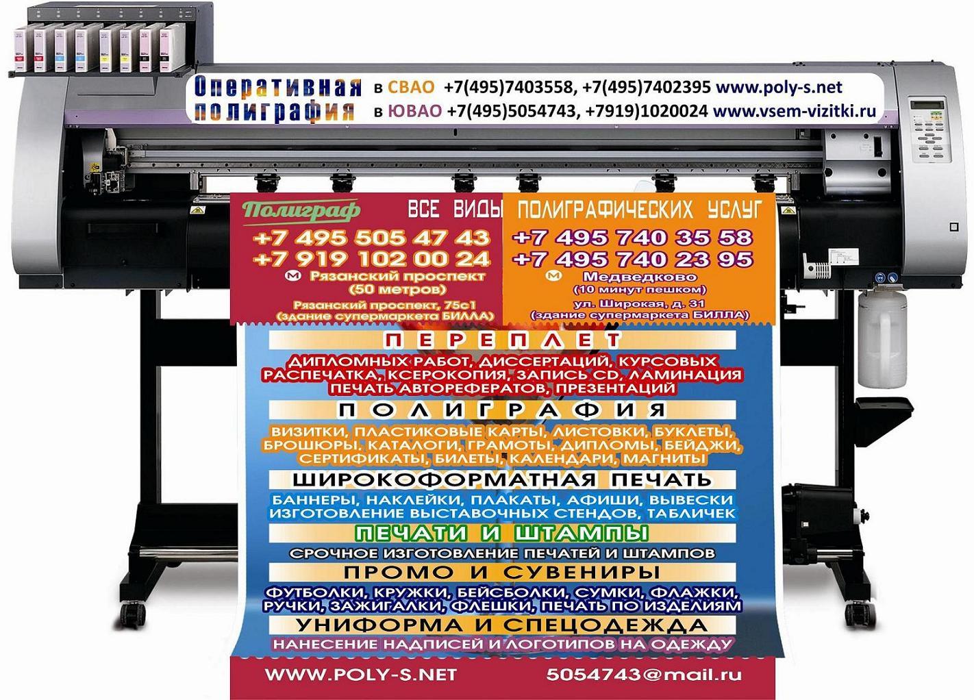 Многофункциональная оперативная типография полного цикла  84955054743 ЮВАО СВА