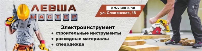 Магазин Левша-Мастер