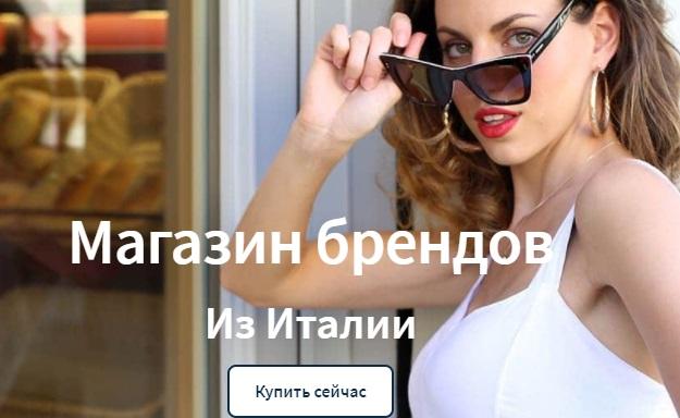 Шоппинг и партнрство онлайн  Бренды из Италии